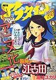 月刊 アフタヌーン 2011年 05月号 [雑誌]