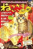 ねこさま 2007年 12月号 [雑誌]   (グリーンアロー出版社)