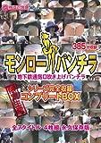 モンローパンチラ 地下鉄通気口吹き上げパンチラ シリーズ完全収録 コンプリートBOX4枚組(MRRCP001) [DVD]