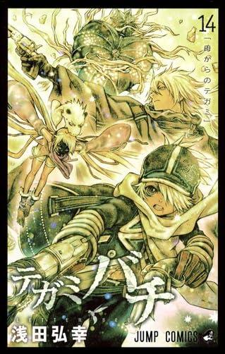 テガミバチ 14 (ジャンプコミックス)