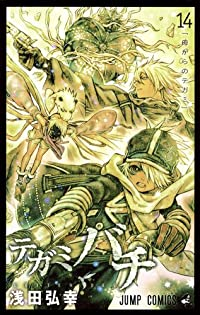 テガミバチ 14 浅田弘幸 (ジャンプコミックス)