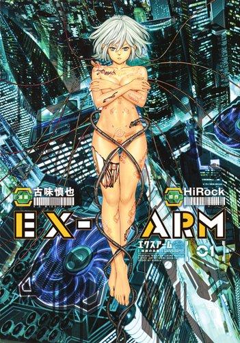 EX?ARM エクスアーム  1 (ヤングジャンプコミックス)