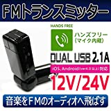 Fifty-five  iphone android スマホ スマートフォン ワイヤレスFMトランスミッター bluetooth AUX装備 DC12V-24V対応 充電用USB端子×2(最大5V/2.1A) ハンズフリー マイク内蔵 1年保証付き FF-BC06