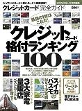クレジットカード完全ガイド (100%ムックシリーズ)