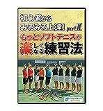 【ソフトテニス上達法DVD】 初心者からみるみる上達!part�U もっとソフトテニスが楽しくなる練習法 -