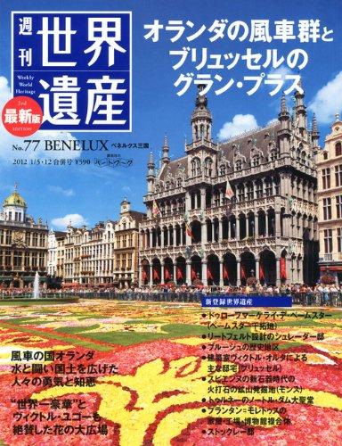 週刊世界遺産 no.77―最新版 ベネルクス三国