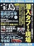 宝島 2013年 08月号 [雑誌]