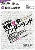 探求この世界 2009年10-11月 (NHK知る楽/月)