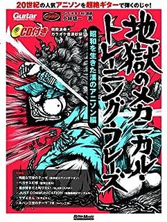ギター・マガジン 地獄のメカニカル・トレーニング・フレーズ 昭和を生きた漢のアニソン編 (CD付)
