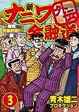 新ナニワ金融道外伝 3 無惨禿頭詐欺!!編 (GAコミックス)