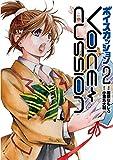 VOICE CUSSION―ボイスカッション―(2) (ヒーローズコミックス)