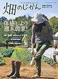 畑のじかん―体験型「週末農業」応援マガジン (ヤエスメディアムック 274号)