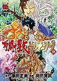 聖闘士星矢EPISODE.G アサシン(9): チャンピオンREDコミックス