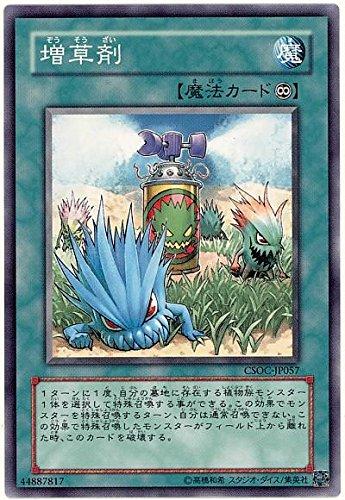 遊戯王 CSOC-JP057-N 《増草剤》