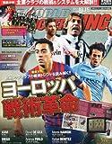 WORLD SOCCER KING (ワールドサッカーキング) 2012年 3/15号 [雑誌]