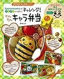 kaerenmamaのアイデアいっぱい! チャレンジ! かんたんキャラ弁当!<海苔パンチ付き> (e-MOOK)