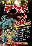 デビル マカ 3粒(マカ 5200mg)