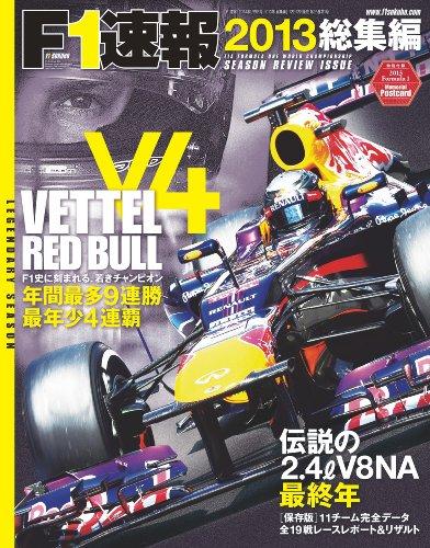F1 (エフワン) 速報 2013 総集編 (F1速報)