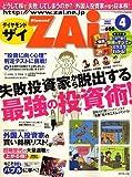 ダイヤモンド ZAi ザイ 2007年04月号 雑誌