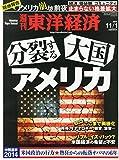 週刊 東洋経済 2014年 11/1号「分裂する大国 アメリカ」