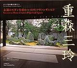 重森三玲—永遠のモダンを求めつづけたアヴァンギャルド (シリーズ京の庭の巨匠たち 1)