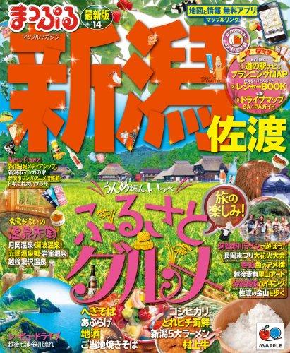 まっぷる新潟 佐渡'14 (マップルマガジン)