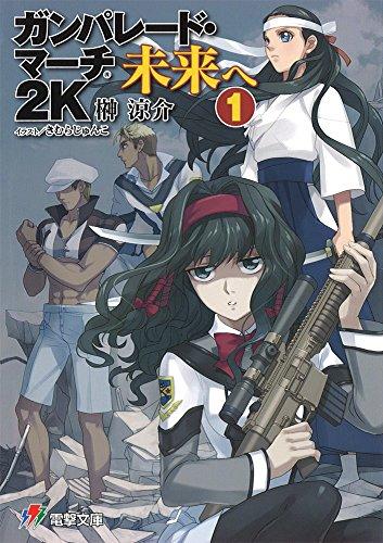 ガンパレード・マーチ 2K 未来へ (1) (電撃ゲーム文庫)