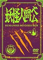 妖怪人間ベム 初回放送('68年)オリジナル版 DVD-BOX 通常版