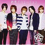 純愛デリュージョン (CD+DVD) (初回生産限定盤B)