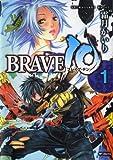 BRAVE10 1 (1) (MFコミックス フラッパーシリーズ)