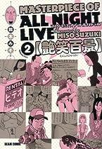マスターピース・オブ・オールナイトライブ2 艶笑百景 (BEAM COMIX)