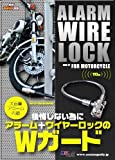 MSI Power Lock 110dBアラーム内蔵ワイヤーロック For Motorcycle KWA-07