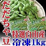 だだちゃ豆 白山産 1kg(500g×2)冷凍 山形県鶴岡市