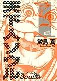 天下人ソウル / 鮫島 真 のシリーズ情報を見る