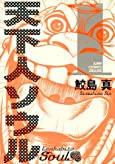 天下人ソウル 1 (ジャンプコミックスデラックス)