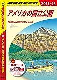 地球の歩き方 B13 アメリカの国立公園 2015-2016