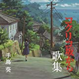From Up on Poppy Hill Songbook - music inspired by the film