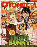 オトメディア 2011年 10月号 [雑誌]