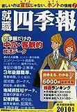 就職四季報〈2010年版〉 (就職シリーズ)