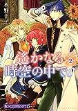 遙かなる時空の中で6(2) (ARIAコミックス)
