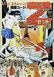 Z~ゼット~(1) (ニチブンコミックス)