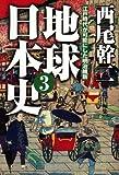 地球日本史〈3〉江戸時代が可能にした明治維新 (扶桑社文庫)