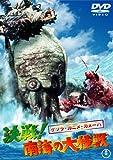 Sci-Fi Live Action - Space Amoeba (Gezora Ganime Kameba Kessen! Nankai No Daikaijyu) (Limited Low-Priced Edition) [Japan DVD] TDV-24091D