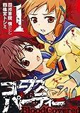 コープスパーティー BloodCovered: 1 (デジタル版ガンガンコミックスJOKER)