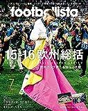 月刊フットボリスタ 2016年7月号