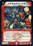デュエルマスターズ DM15-004-VE 《メタルカオス・ドラゴン》