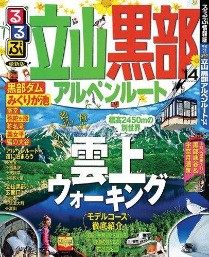 るるぶ立山 黒部 アルペンルート'14 (国内シリーズ)