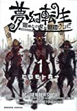夢幻転生~龍希と小虎と戦国ゾンビ~ / ヒロモト森一 のシリーズ情報を見る