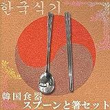 韓国食器 スプーンと箸セットD(1セット)