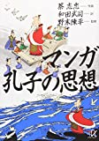マンガ 孔子の思想 (講談社+α文庫)